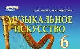 Скачати  Музыкальное искусство  6           Масол Л.М. Аристова Л.С.      Підручники Україна