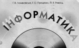 Скачати  Інформатика  8           Ломаковська Г.В. Проценко Г.О. Ривкінд Й.Я.     Підручники Україна
