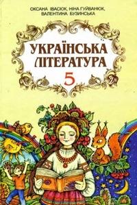 Скачати  Українська література  5           Ивасюк О. Гуйванюк Н. Бузинська В.     Підручники Україна