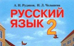 Скачати  Русский язык  2           Рудяков А.Н. Челышева И.Л.      Підручники Україна