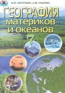 Скачати  География  7           Пестушко В.Ю. Уварова А.Ш.      Підручники Україна