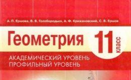 Скачати  Геометрия  11           Ершова А.П. Голобородько В.В. Крижановский А.Ф. Ершов С.В.    Підручники Україна