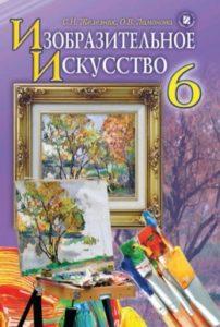 Скачати  Изобразительное искусство  6           Железняк С.М. Ламонова О.В.      Підручники Україна