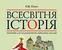 Скачати  Всесвітня історія  7           Гісем О.В.       Підручники Україна