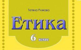 Скачати  Етика  6           Рижова Т.В.       Підручники Україна