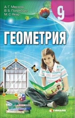 Скачати  Геометрия  9           Мерзляк А.Г. Полонский В.Б. Якир М.С.     Підручники Україна