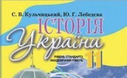 Скачати  Історія України  11           Кульчицький С.В. Лебедєва Ю.Г.      Підручники Україна