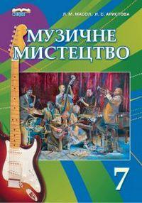 Скачати  Музичне мистецтво  7           Масол Л.М. Аристова Л.С.      Підручники Україна