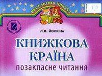 Скачати  Позакласне читання  2           Йолкіна Л.В.       Підручники Україна