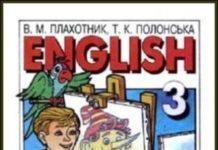 Скачати  Англійська мова  3           Плахотник       Підручники Україна