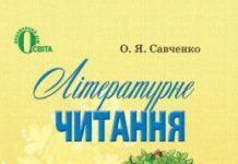 Скачати  Літературне читання  2           Савченко О.Я.       Підручники Україна