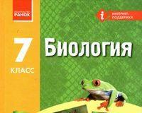 Скачати  Биология  7           Запорожец Н.В. Черевань И.И. Воронцова И.А.     Підручники Україна