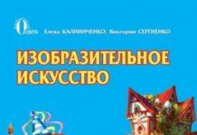 Скачати  Изобразительное искусство  2           Калиниченко О.В. Сергиенко В.В.      Підручники Україна