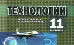 Скачати  Технологии  11           Коберник А.М.       Підручники Україна