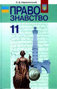 Скачати  Правознавство  11           Наровлянський О.Д.       Підручники Україна