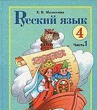 Скачати  Русский язык  4           Малыхина Е.В.       Підручники Україна