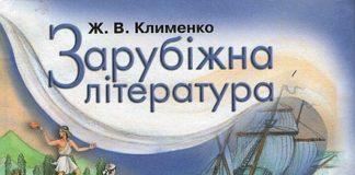 Скачати  Зарубіжна література  6           Клименко       Підручники Україна