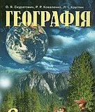 Скачати  Географія  6           Скуратович О.Я. Коваленко Р.Р. Круглик Л.И.     Підручники Україна