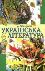 Скачати  Українська література  6           Мовчан Р.В.       Підручники Україна