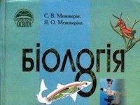 Скачати  Біологія  8           Межжерін С.В. Межжеріна Я.О.      ГДЗ Україна