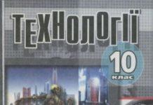 Скачати  Технології  10           Кобернік О.М.       Підручники Україна
