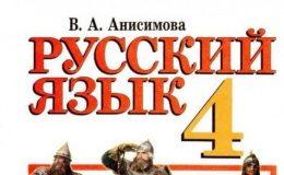 Скачати  Русский язык  4           Анисимова В.А.       Підручники Україна