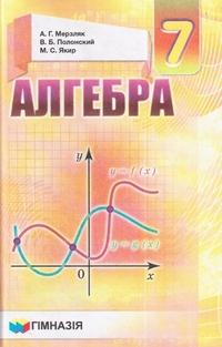 Скачати  Алгебра  7           Мерзляк А.Г. Полонский В.Б. Якир М.С.     Підручники Україна