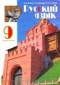 Скачати  Русский язык  9           Быкова Е.И. Давидюк Л.В. Стативка В.И.     ГДЗ Україна
