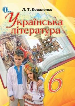 Скачати  Українська література  6           Коваленко Л.Т.       Підручники Україна
