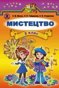 Скачати  Мистецтво  3           Масол Л.М. Гайдамака О.В. Очеретяна Н.В.     Підручники Україна