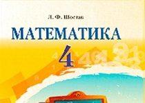 Скачати  Математика  4           Шостак Л.Ф.       Підручники Україна