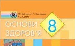 Скачати  Основи здоров'я  8           Бойченко Т.Е. Василашко И.П. Коваль Н.С.     Підручники Україна