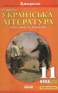 Скачати  Українська література  11           Борзенко О.І.       Підручники Україна