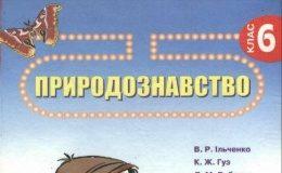 Скачати  Природознавство  6           Ільченко В.Р. Гуз К.Ж. Рибалко Л.М.     Підручники Україна