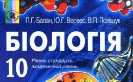 Скачати  Біологія  10           Балан П.Г. Вервес Ю.Г. Поліщук В.П.     Підручники Україна