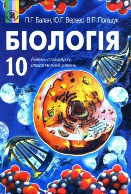 Балан вервес полищук учебник по биологии 10 класс онлайн читать.
