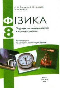 Скачати  Фізика  8           Божинова Ф.Я. Ненашев І.Ю. Кірюхін М.М.     ГДЗ Україна
