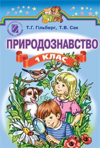 Скачати  Природознавство  1           Гільберг Т.Г. Сак Т.В.      Підручники Україна