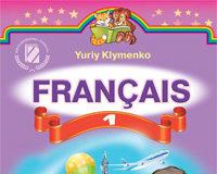 Скачати  Французька мова  1           Клименко Ю.М.       Підручники Україна