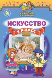 Скачати  Искусство  1           Масол Л.М.       Підручники Україна