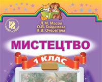 Скачати  Мистецтво  1           Масол Л.М. Гайдамака О.В. Очеретяна Н.В.     Підручники Україна