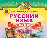 Скачати  Русский язык  1           Статівка В.І. Самонова О.І.      Підручники Україна
