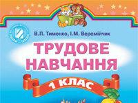 Скачати  Трудове навчання  1           Тименко В.П. Веремійчук І.М.      Підручники Україна