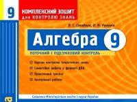Скачати  Алгебра  9           Стадник Л.Г. Роганін О.М.      ГДЗ Україна