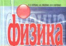 Скачати  Физика  11           Коршак Е.В. Ляшенко А.И. Савченко В.Ф.     Підручники Україна