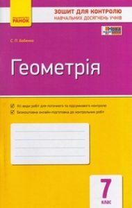 Скачати  Геометрія  7           Бабенко С.П.       ГДЗ Україна