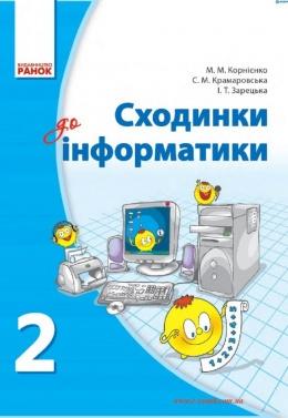 Скачати  Інформатика  2           Корнієнко М.М. Крамаровська С.М. Зарецька І.Т.     Підручники Україна