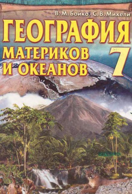 Скачати  География  7           Бойко В.М. Михели С.В.      Підручники Україна
