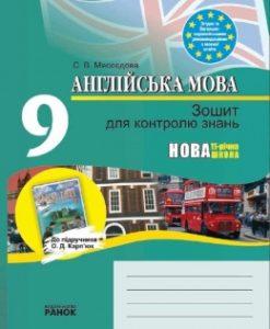 Скачати  Англійська мова  9           Мясоєдова С.В.       Підручники Україна