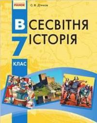 Скачати  Всесвітня історія  7           Д'ячков С.В.       Підручники Україна